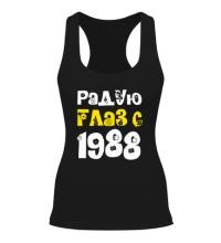 Женская борцовка Радую глаз с 1988