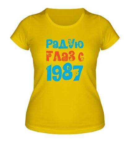 Женская футболка Радую глаз с 1987