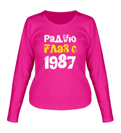 Женский лонгслив Радую глаз с 1987