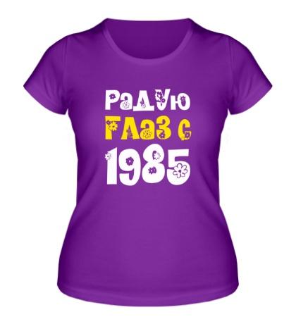 Женская футболка Радую глаз с 1985