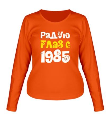 Женский лонгслив Радую глаз с 1985