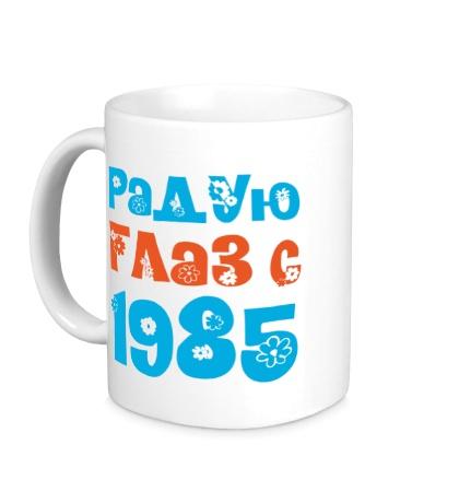 Керамическая кружка Радую глаз с 1985