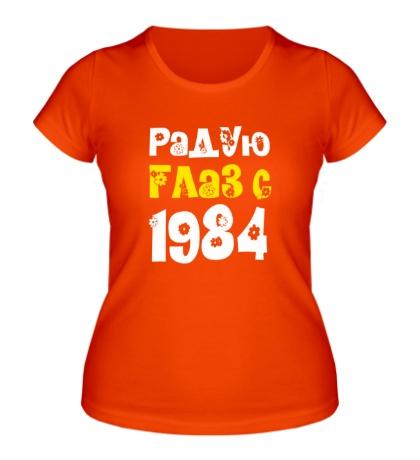 Женская футболка Радую глаз с 1984