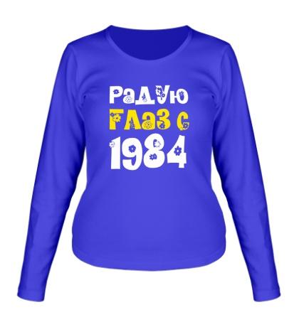 Женский лонгслив Радую глаз с 1984