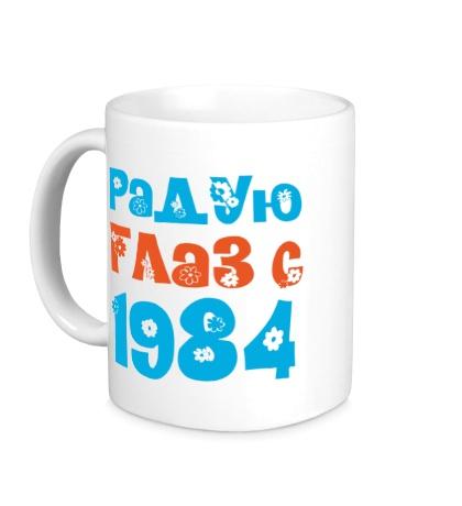 Керамическая кружка Радую глаз с 1984