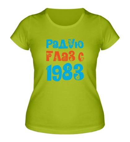Женская футболка Радую глаз с 1983