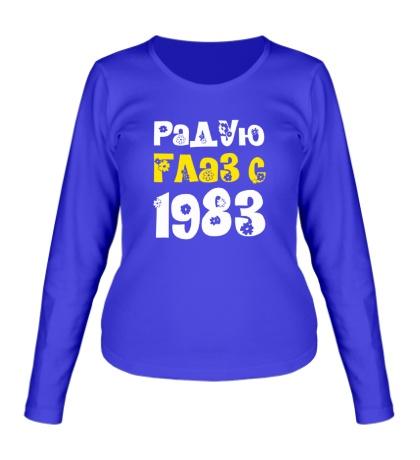 Женский лонгслив Радую глаз с 1983