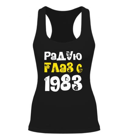 Женская борцовка Радую глаз с 1983