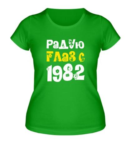 Женская футболка Радую глаз с 1982