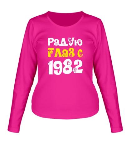 Женский лонгслив Радую глаз с 1982