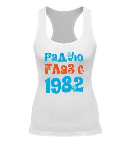 Женская борцовка Радую глаз с 1982