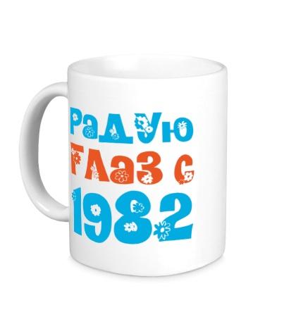 Керамическая кружка Радую глаз с 1982