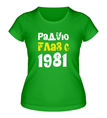 Женская футболка Радую глаз с 1981