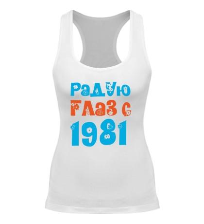 Женская борцовка Радую глаз с 1981