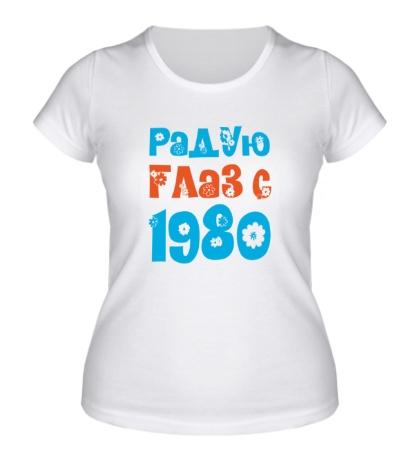 Женская футболка Радую глаз с 1980