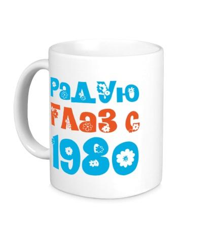 Керамическая кружка Радую глаз с 1980
