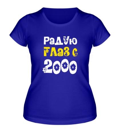 Женская футболка Радую глаз с 2000