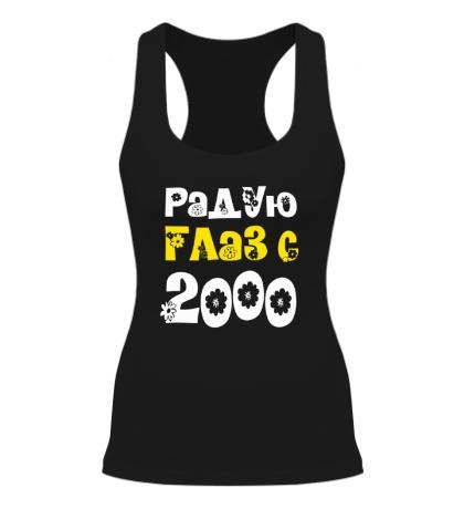 Женская борцовка Радую глаз с 2000