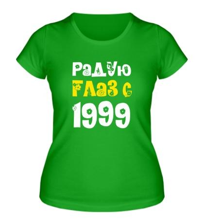 Женская футболка Радую глаз с 1999