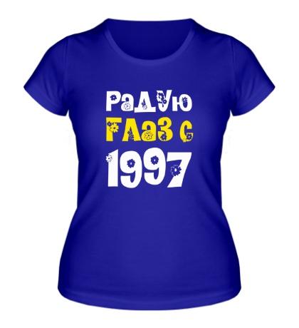 Женская футболка Радую глаз с 1997