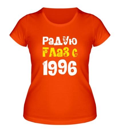 Женская футболка Радую глаз с 1996
