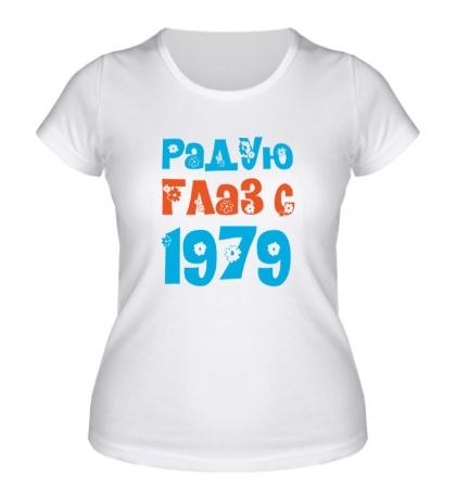 Женская футболка Радую глаз с 1979