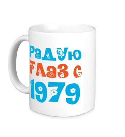 Керамическая кружка Радую глаз с 1979