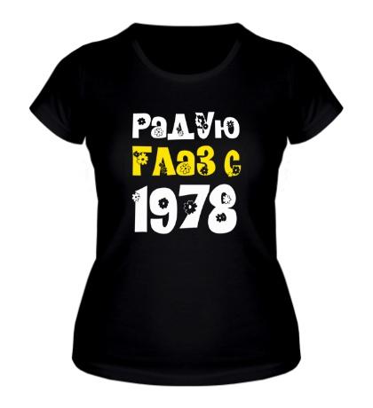 Женская футболка Радую глаз с 1978