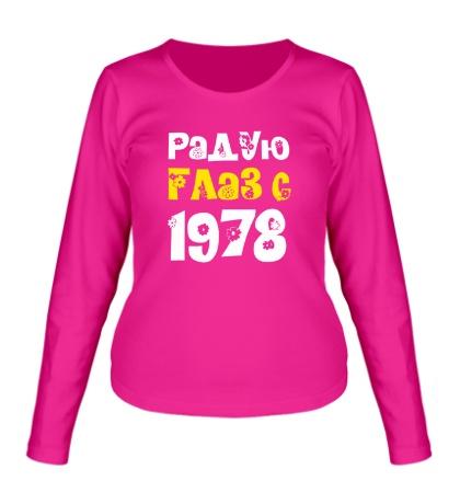 Женский лонгслив Радую глаз с 1978