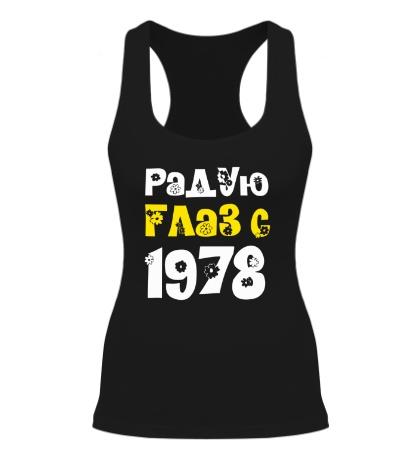 Женская борцовка Радую глаз с 1978
