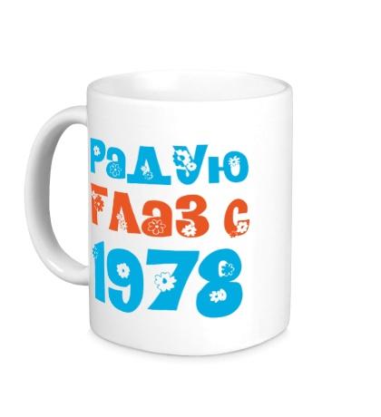 Керамическая кружка Радую глаз с 1978