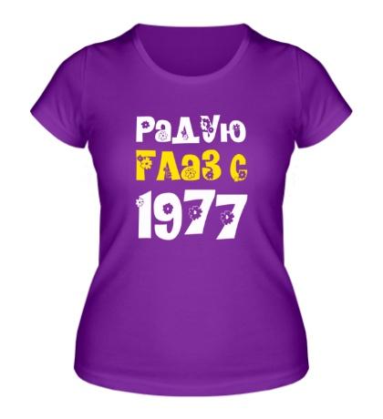Женская футболка Радую глаз с 1977