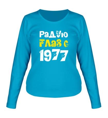 Женский лонгслив Радую глаз с 1977