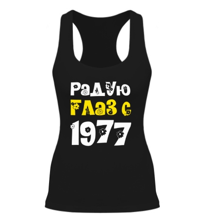 Женская борцовка Радую глаз с 1977
