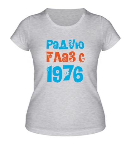 Женская футболка Радую глаз с 1976