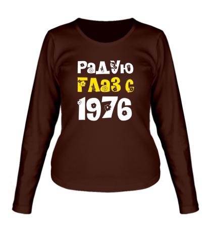 Женский лонгслив Радую глаз с 1976