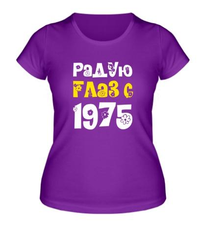 Женская футболка Радую глаз с 1975
