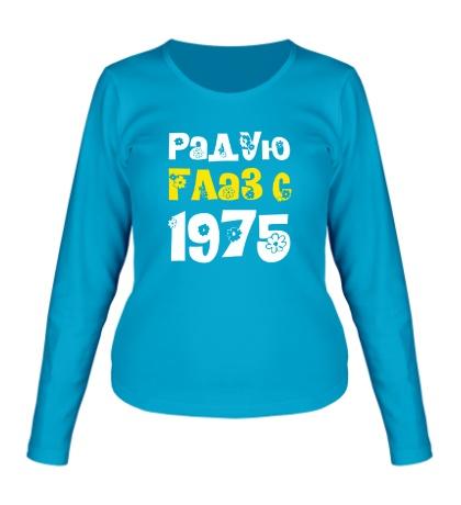 Женский лонгслив Радую глаз с 1975