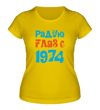 Женская футболка Радую глаз с 1974