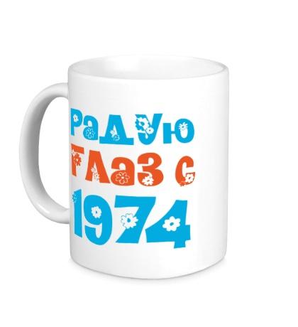Керамическая кружка Радую глаз с 1974