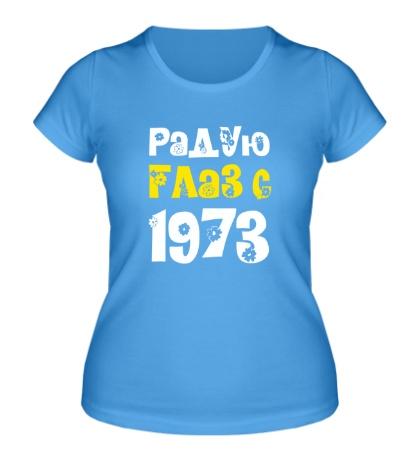 Женская футболка Радую глаз с 1973