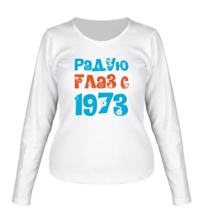Женский лонгслив Радую глаз с 1973