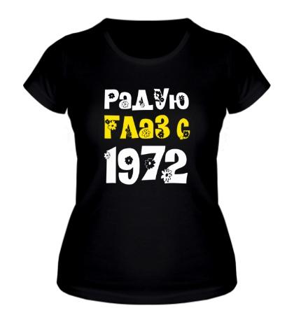 Женская футболка Радую глаз с 1972