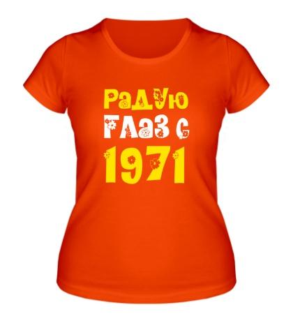 Женская футболка Радую глаз с 1971
