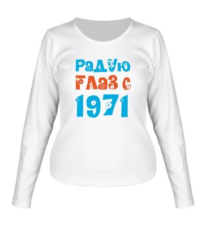 Женский лонгслив Радую глаз с 1971