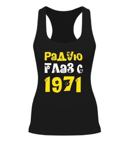 Женская борцовка Радую глаз с 1971