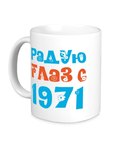 Керамическая кружка Радую глаз с 1971