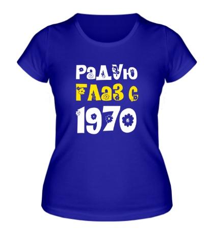 Женская футболка Радую глаз с 1970