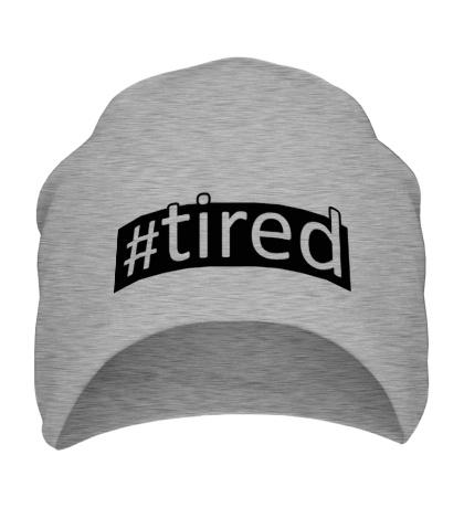 Шапка Tired