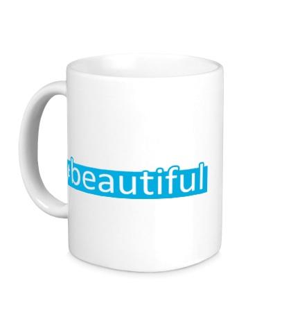 Керамическая кружка Beautiful